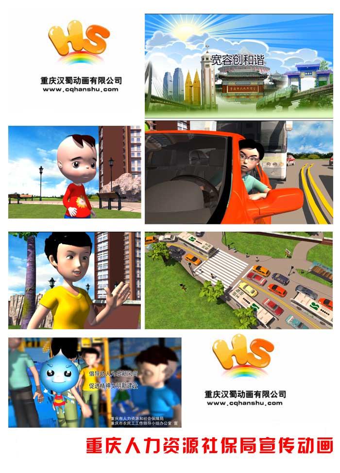 重庆人力资源社会保障局宣传动画制作.jpg